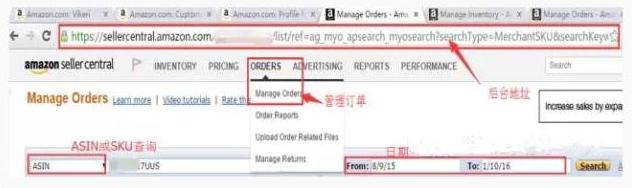 管理订单界面