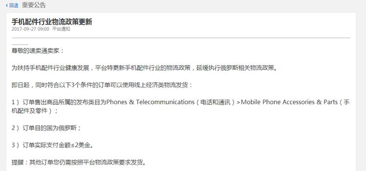 速卖通更新手机配件物流政策:俄罗斯2美金以下手机配件可以发小包