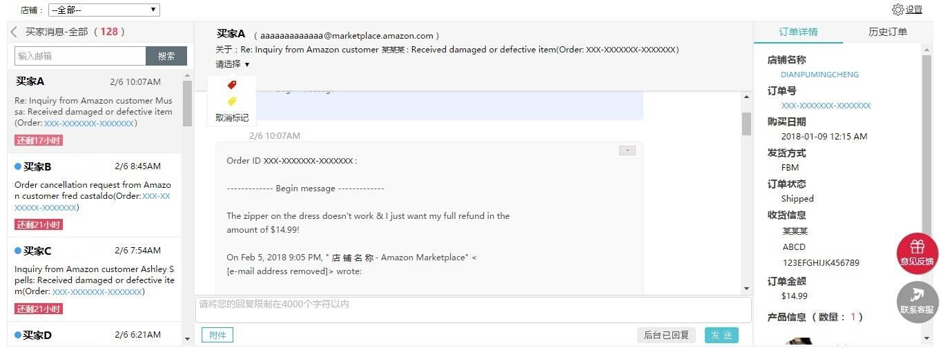 12封常见亚马逊售后客服邮件模板第1张-OurTrade