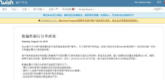 Wish发布关于欺骗性履行订单新政,每次违反会有10000美金的罚款