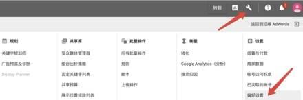 谷歌竞价广告最强教程,优化Google adwords账户第3张-OurTrade